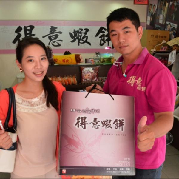 台南市 美食 餐廳 零食特產 零食特產 台南安平得意蝦餅