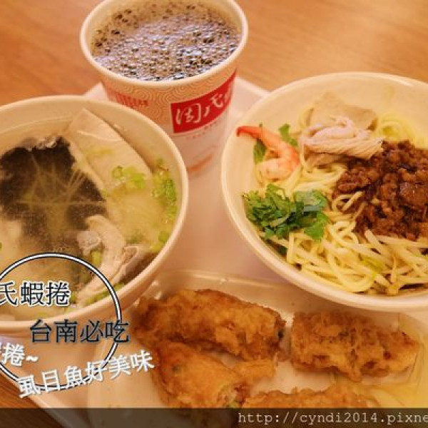 台南市 美食 餐廳 中式料理 小吃 周氏蝦捲 (總店)