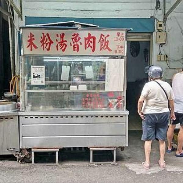 新北市 餐飲 台式料理 莉芳小吃店