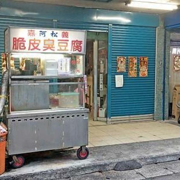 新北市 餐飲 台式料理 嘉義阿松臭豆腐