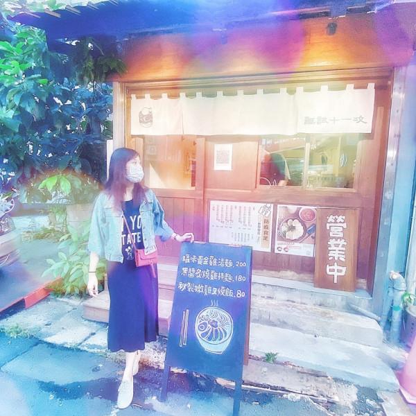 台北市 餐飲 日式料理 麵試十一次