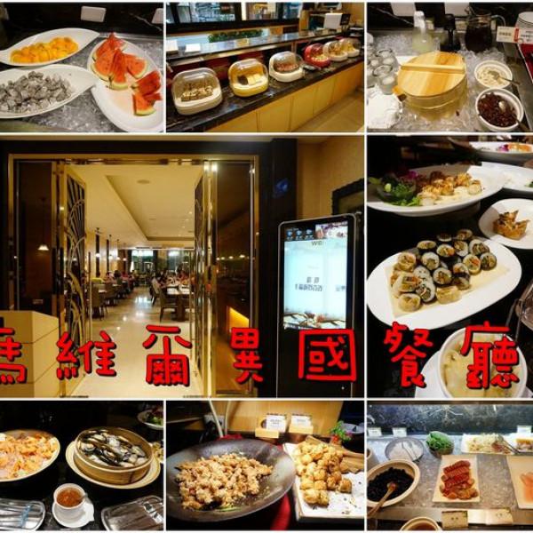 台南市 美食 餐廳 異國料理 義式料理 致穩人文商旅-馬維爾異國餐廳