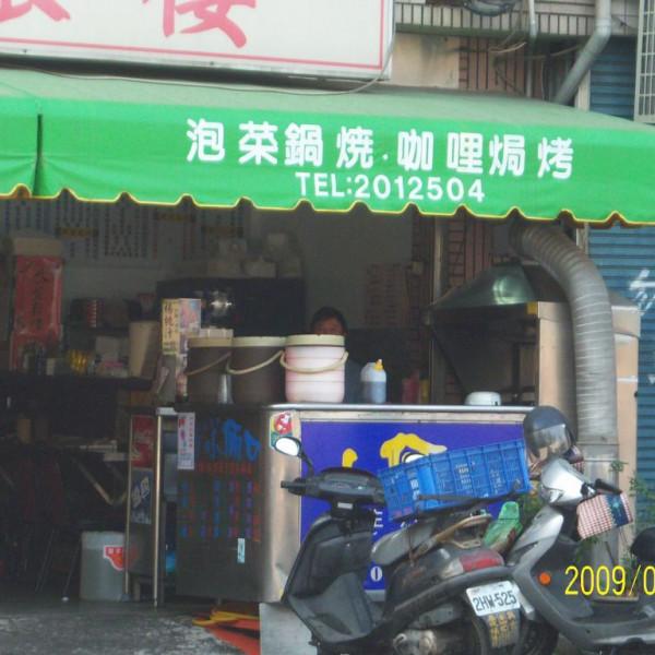 台南市 餐飲 台式料理 小倆口