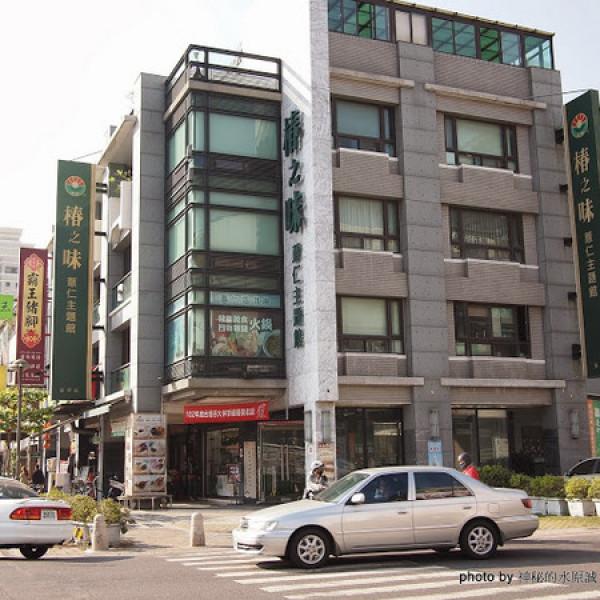 台南市 美食 餐廳 飲料、甜品 甜品甜湯 椿之味安平薏仁主題館