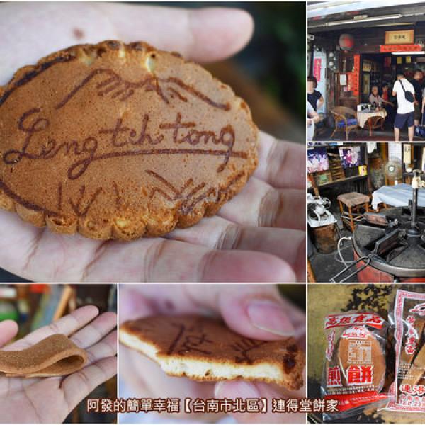 台南市 美食 餐廳 零食特產 零食特產 連得堂餅家