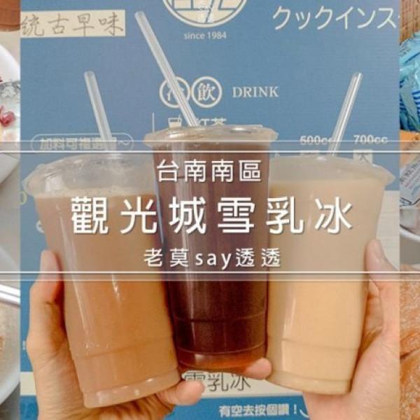 台南市 餐飲 飲料‧甜點 冰店 維美雪乳冰