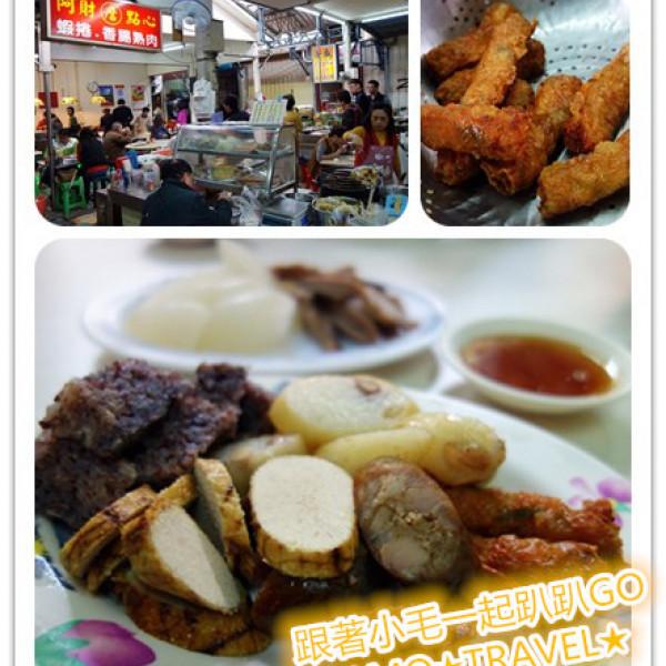 台南市 美食 餐廳 中式料理 小吃 阿財點心