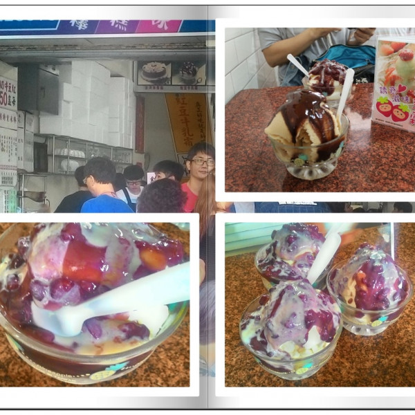 台南市 美食 餐廳 飲料、甜品 剉冰、豆花 太陽牌冰城