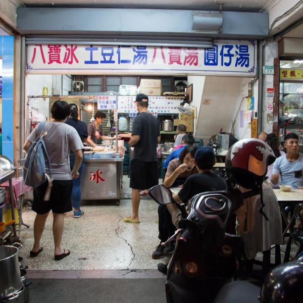 台南市 餐飲 飲料‧甜點 甜點 八寶彬圓仔惠