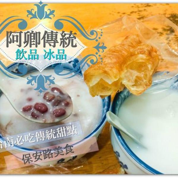 台南市 餐飲 飲料‧甜點 甜點 阿卿傳統飲品