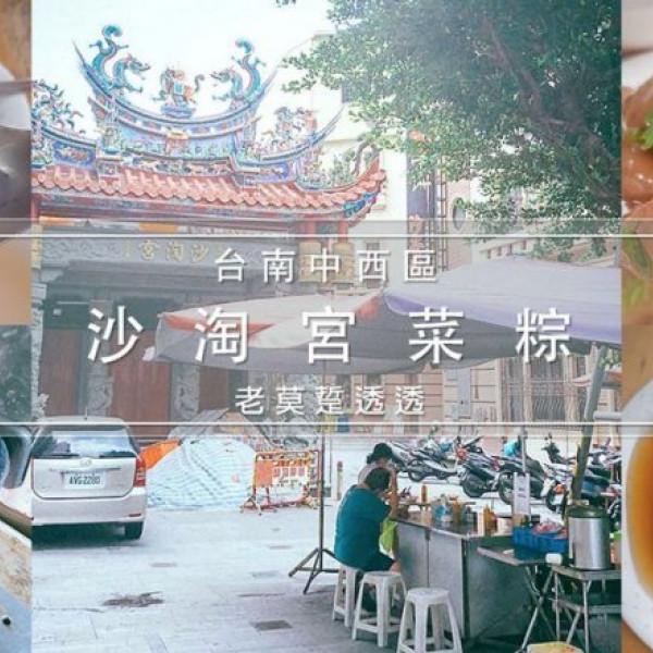 台南市 餐飲 台式料理 沙淘宮菜粽