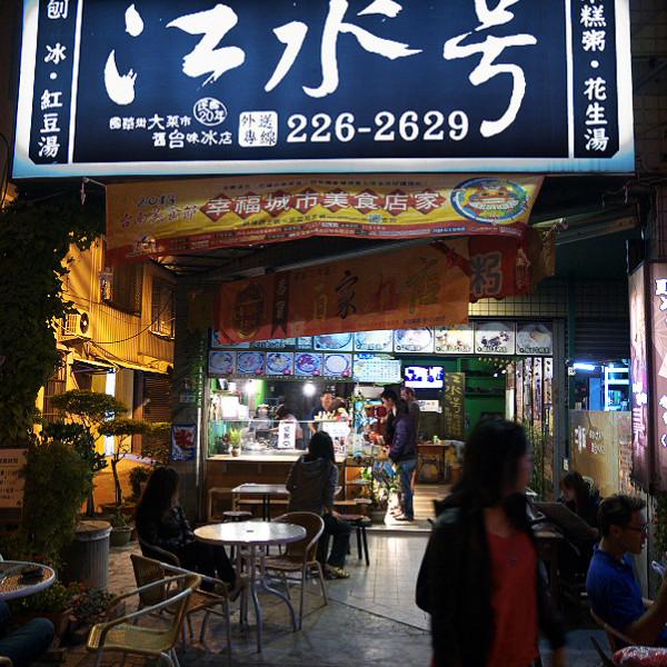 台南市 美食 餐廳 飲料、甜品 剉冰、豆花 江水號