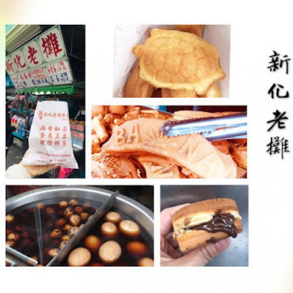 台南市 美食 攤販 鹽酥雞、雞排 新化老攤雞蛋糕