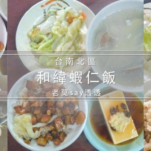 台南市 餐飲 台式料理 和緯蝦仁飯