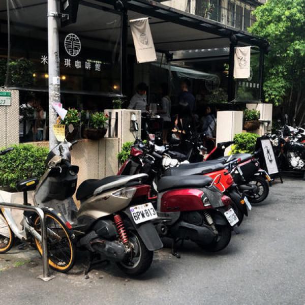 台北市 餐飲 咖啡館 米朗琪咖啡館 (中山本店)