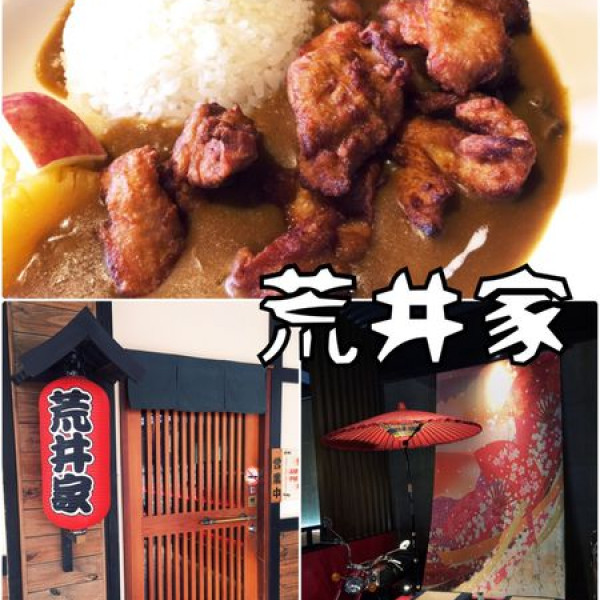 花蓮縣 餐飲 日式料理 荒井家日式豬排