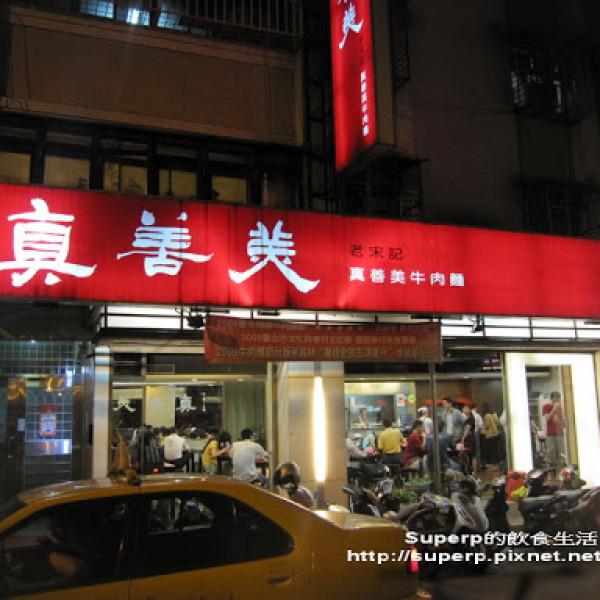 台北市 美食 餐廳 中式料理 麵食點心 老宋記真善美牛肉麵