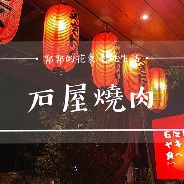 花蓮縣 餐飲 鍋物 火鍋 石屋燒肉火鍋(花蓮中正店)