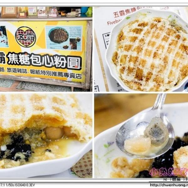 花蓮縣 餐飲 飲料‧甜點 冰店 五霸焦糖包心粉圓