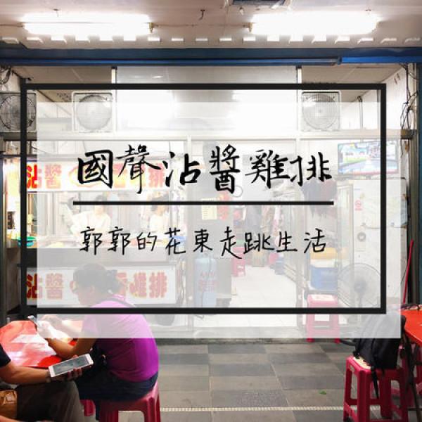 花蓮縣 餐飲 夜市攤販小吃 國聲沾醬雞排(林森店)