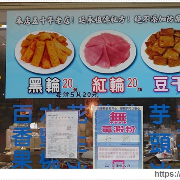 花蓮縣 餐飲 台式料理 燕銘古早味黑輪紅輪