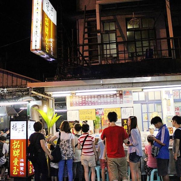 花蓮縣 餐飲 飲料‧甜點 冰店 楊子萱愛玉