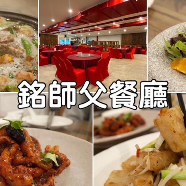 花蓮縣 餐飲 台式料理 銘師父餐廳
