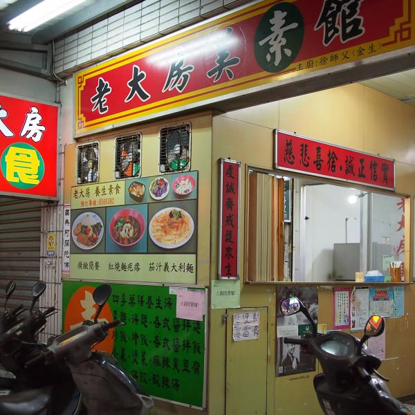 花蓮縣 餐飲 素食料理 素食料理 老大房美素館