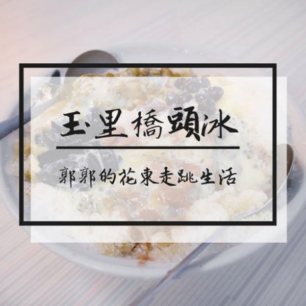 花蓮縣 餐飲 飲料‧甜點 冰店 橋頭冰店