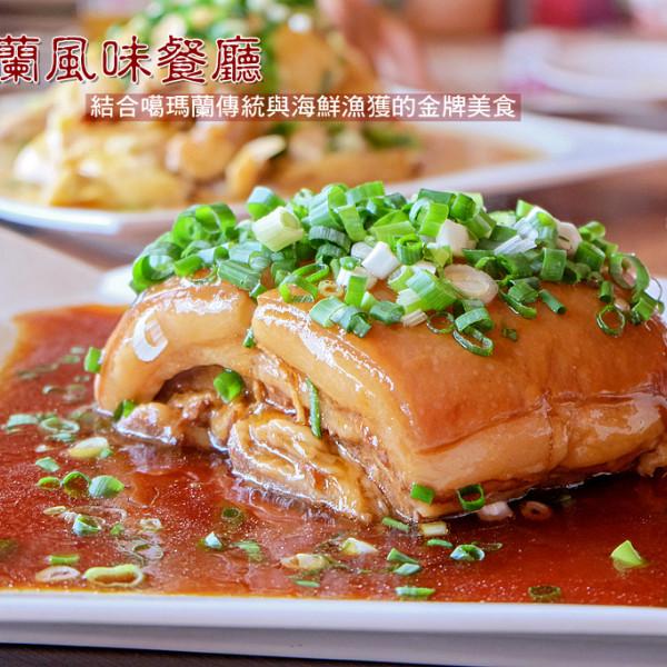 花蓮縣 餐飲 原住民料理 新社噶瑪蘭風味餐