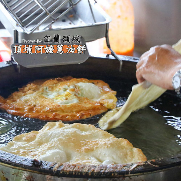 宜蘭縣 餐飲 鍋物 火鍋 頂埔阿嬤蔥油餅