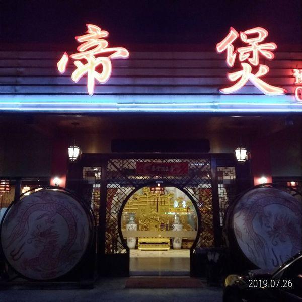 宜蘭縣 餐飲 中式料理 帝煲瓦罐煨湯館
