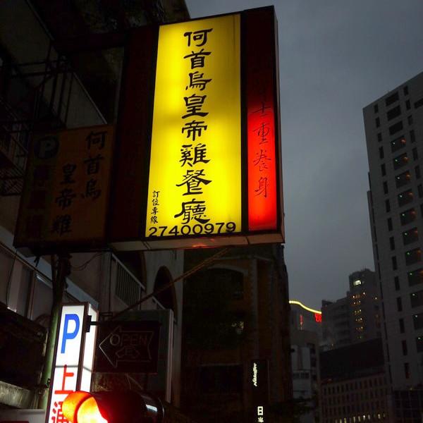 台北市 美食 餐廳 中式料理 台菜 何首烏皇帝雞 (忠孝店)