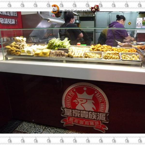 宜蘭縣 餐飲 夜市攤販小吃 皇家貴族派(民生總店)