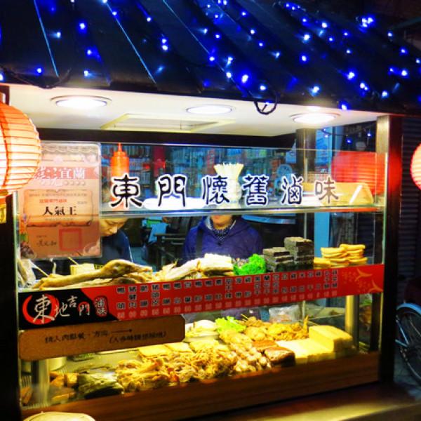 宜蘭縣 餐飲 台式料理 王老吉懷舊滷味
