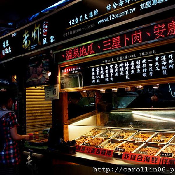 宜蘭縣 餐飲 夜市攤販小吃 赤炸風雲(羅東店)