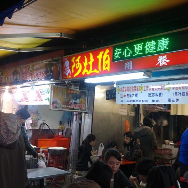 宜蘭縣 餐飲 夜市攤販小吃 阿灶伯羊肉湯 臭豆腐