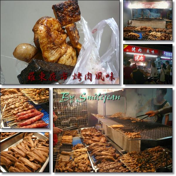 宜蘭縣 餐飲 夜市攤販小吃 烤肉風味