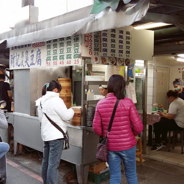 宜蘭縣 餐飲 台式料理 羅東財記臭豆腐