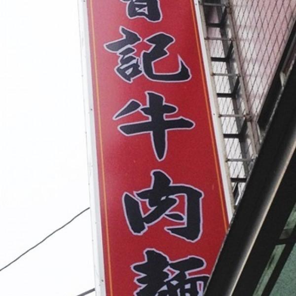宜蘭縣 餐飲 麵食點心 曹記牛肉麵