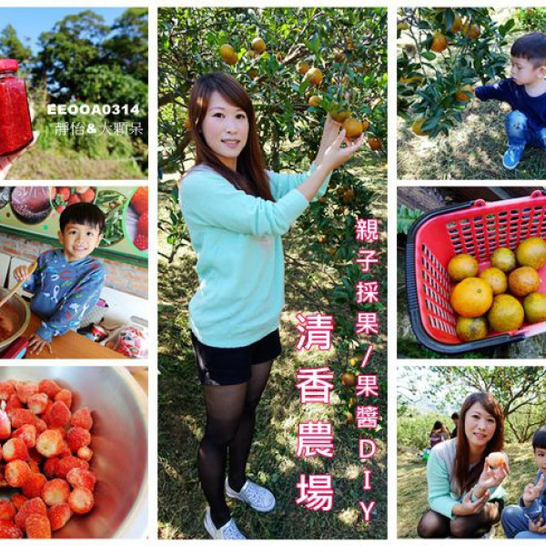 台北市 觀光 觀光工廠‧農牧場 內湖清香農場