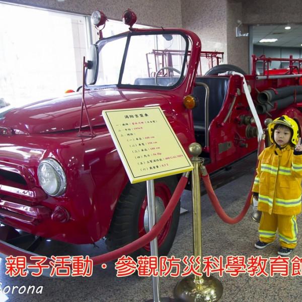 台北市 觀光 博物館‧藝文展覽 防災科學教育館