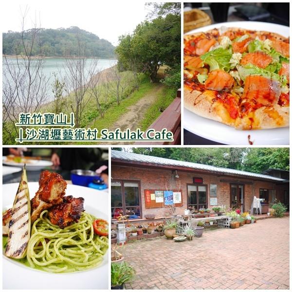 新竹縣 休閒旅遊 景點 藝文中心 沙湖壢藝術村