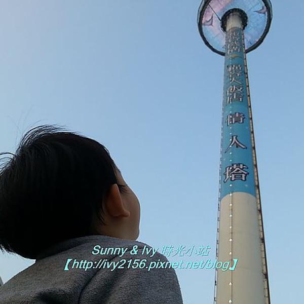 新北市 觀光 觀光景點 淡水情人塔