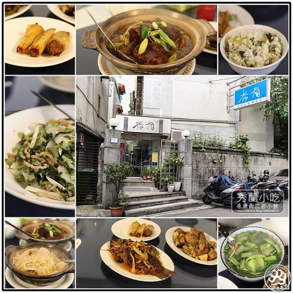 台北市 餐飲 台式料理 秀蘭小吃