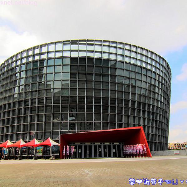 桃園市 觀光 博物館‧藝文展覽 桃園縣展演中心