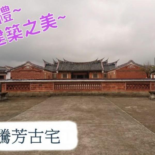 桃園市 觀光 觀光景點 李騰芳古宅