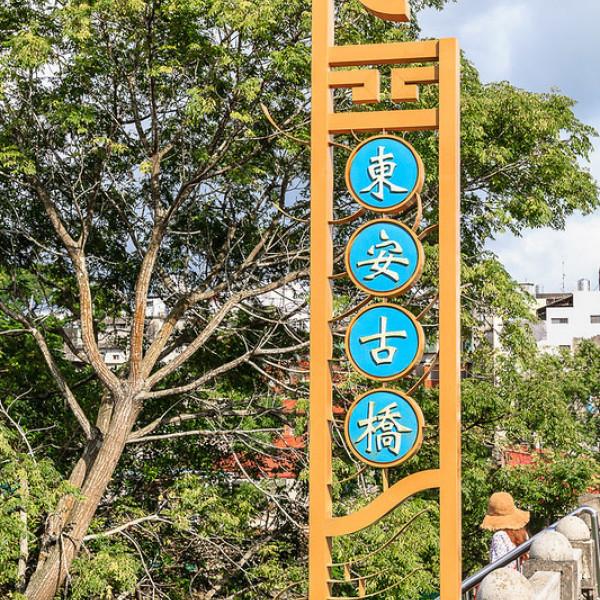 新竹縣 觀光 觀光景點 東安古橋
