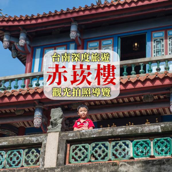 台南市 觀光 觀光景點 赤崁樓