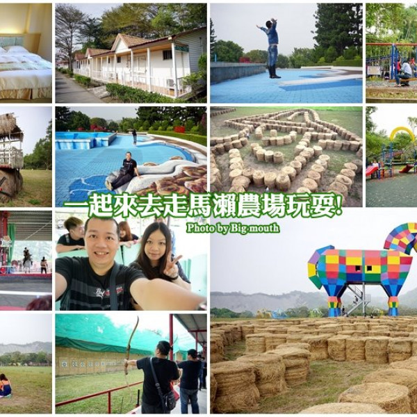 台南市 休閒旅遊 景點 觀光農場 走馬瀨農場
